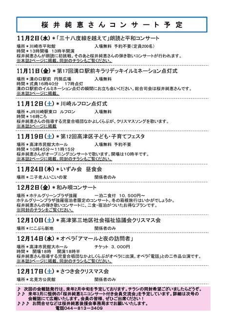 2016年10月 会報誌-006
