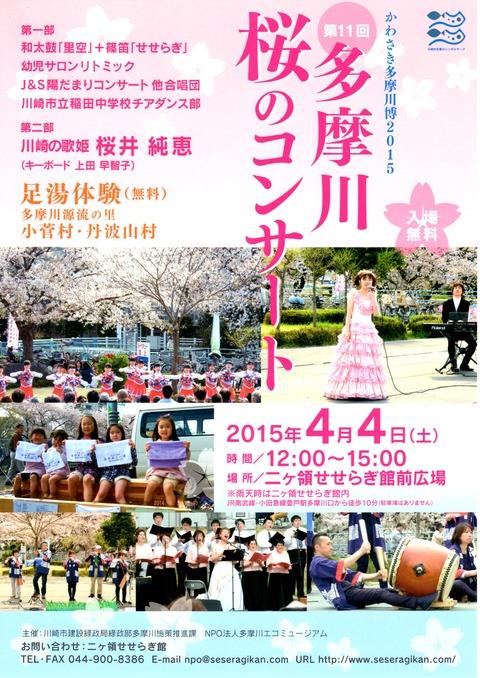 150404第11回多摩川桜のコンサート
