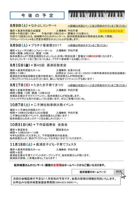2017年8月 会報誌-006