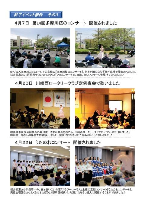 2018年5月 会報誌-006