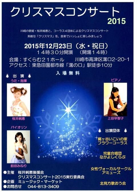 151223クリスマスコンサート2015