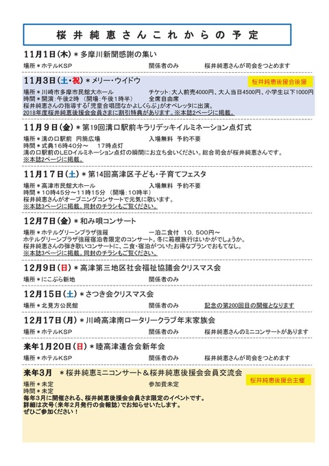 2018年10月 会報誌-006