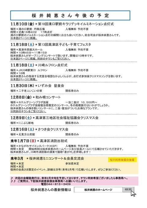 2017年11月 会報誌-006