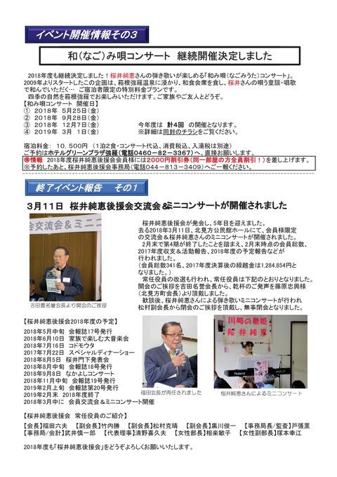 2018年5月 会報誌-004