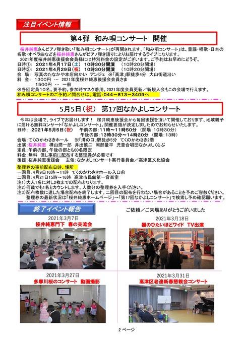 2021年4月 会報誌-02