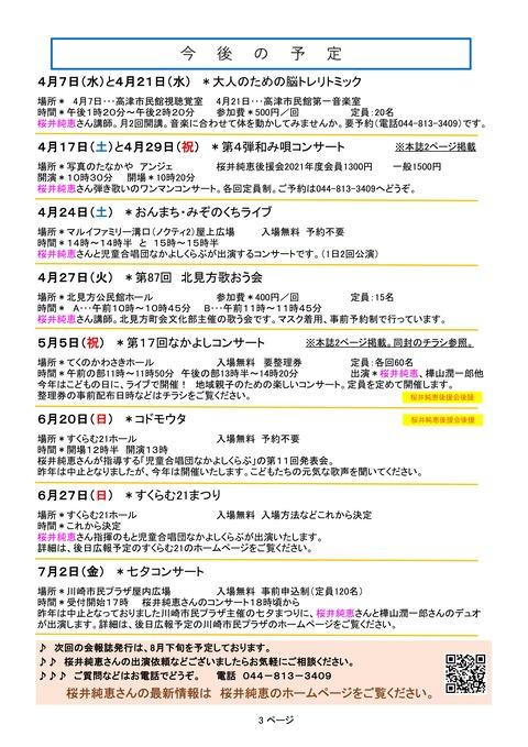 2021年4月 会報誌-03