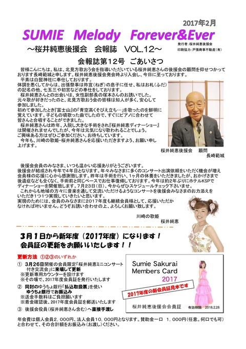 2017年2月 会報誌-001