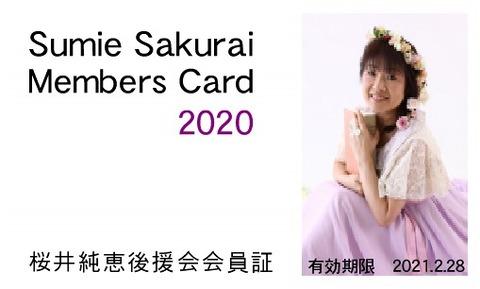 200120sakuraisama_omo_2 (2)
