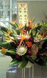 石松、大ちゃんお花