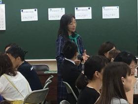 栄和小20180907家庭教育1