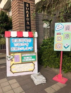 田島小20180914資源回収1