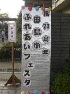 田島小フェスタ1