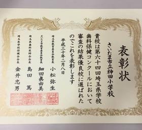 神田小20180208歯科保健コンクール1
