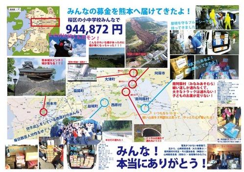 熊本支援1