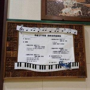 4校音楽会2