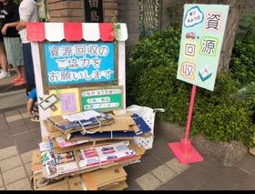 田島小20180914資源回収5