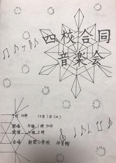 新開小20181201音楽会1