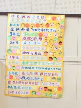 神田小20180111校内音楽会1