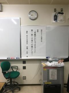桜区20181216研修会2