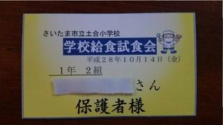 土合小20161014給食試食会3