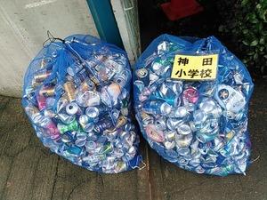神田小アルミ缶回収7月3