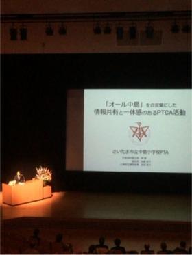 桜区20171216校長会長6