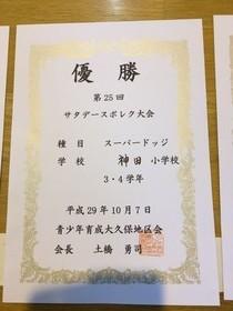 神田小20171007スポレク5