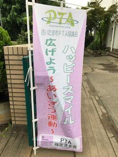 栄和小20170829あいさつ運動