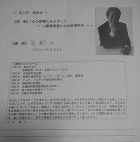 市P20161116人権啓発講演会2