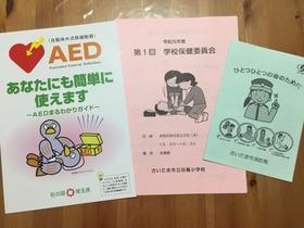 田島小20190726学校保健委員会2