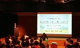 土合中20190707役員セミナー