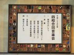 田島中学区4校音楽会1