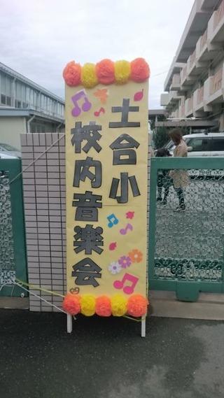 20161030校内音楽会1