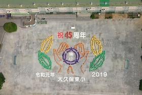大久保東小20190711周年事業2
