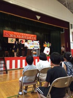 神田小20171002周年記念2