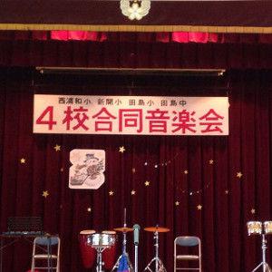 4校音楽会1