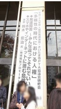 土合中20171115人権研修1