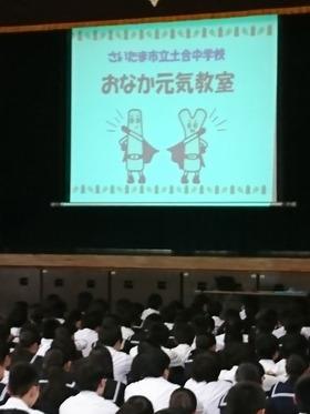 土合中20180515保健委員会2