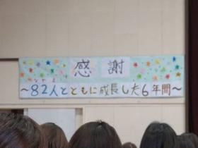 神田小20190306羽ばたきの会4