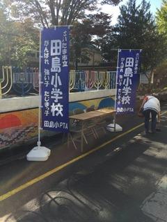 田島小20181110ふれあいフェスタ4