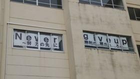 大久保中20180918体育祭3