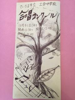 土合中20181031合唱コンクール8