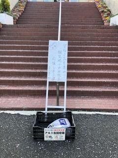 上大久保中20190409あいさつ3