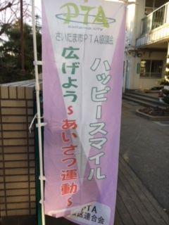 栄和小20180111あいさつ1