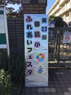 田島小20181110ふれあいフェスタ1