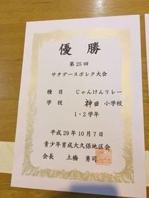 神田小20171007スポレク4