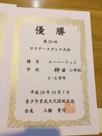 神田小20171007スポレク6