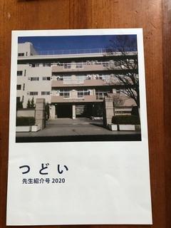 20200708広報紙1