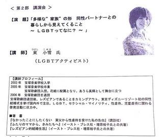 人権講演会3