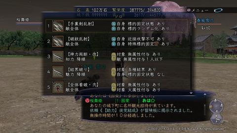 真紅 桜舞姫_9